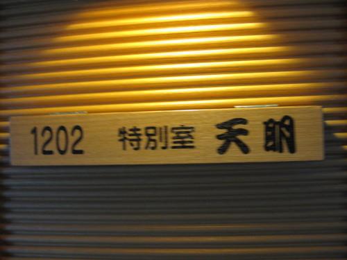 2010.10.05 (16).JPG